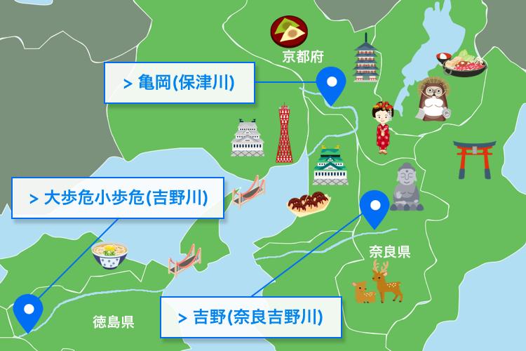 関西のラフティング体験ツアーの比較&予約サイト そとあそび
