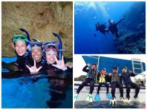 【ボートで青の洞窟へ!ダイビングとシュノーケリングのダブルで沖縄の海を満喫】青の洞窟 シュノーケリング&体験ダイビング ◆写真つき