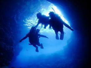 【青の洞窟を満喫したい方にピッタリ!1名から参加OK!】青の洞窟体験ダイビング+青の洞窟シュノーケリング ◆水中カメラ無料レンタル