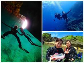 【初めての人も安心のビーチエントリー!ダイビングとシュノーケリングのダブルで沖縄の海を満喫】青の洞窟 シュノーケリング&体験ダイビング ◆写真つき