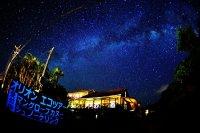 市街地から30分、空港から20分で本物の星空をみれる場所があるんです!