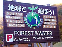 フォレスト&ウォーター 水上ベース