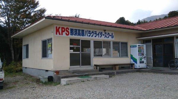 スナイプ那須(タンデムフライト)