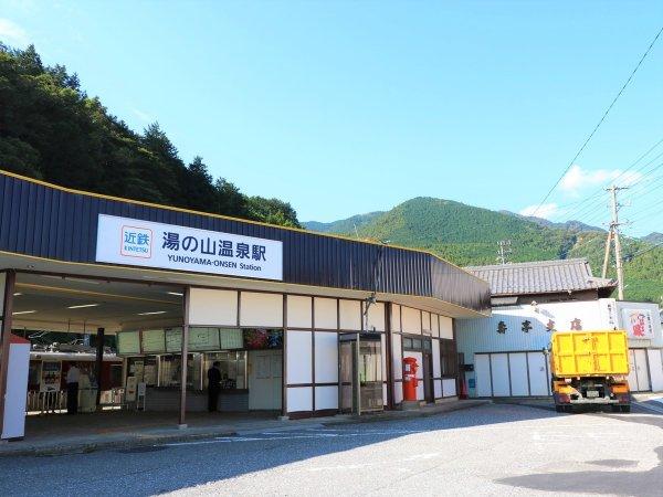 近鉄・湯の山温泉駅