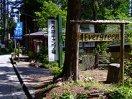 エヴァーグリーン・アウトドアーセンター集合テント(青木湖キャンプ場内)