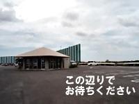 三重城港(港内の待合所)