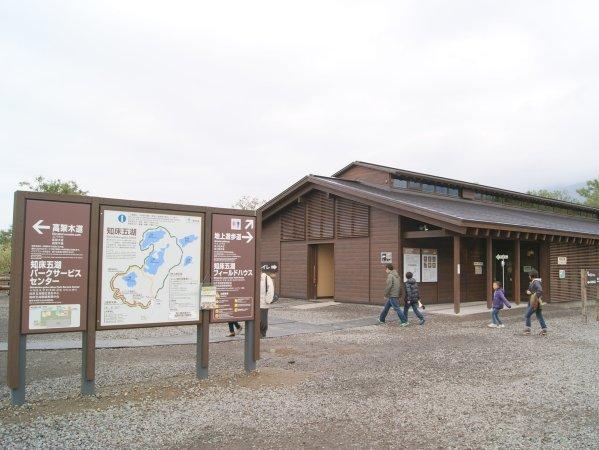 知床五湖フィールドハウス